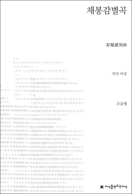 채봉감별곡_앞표지_1판1쇄_ok_20170329