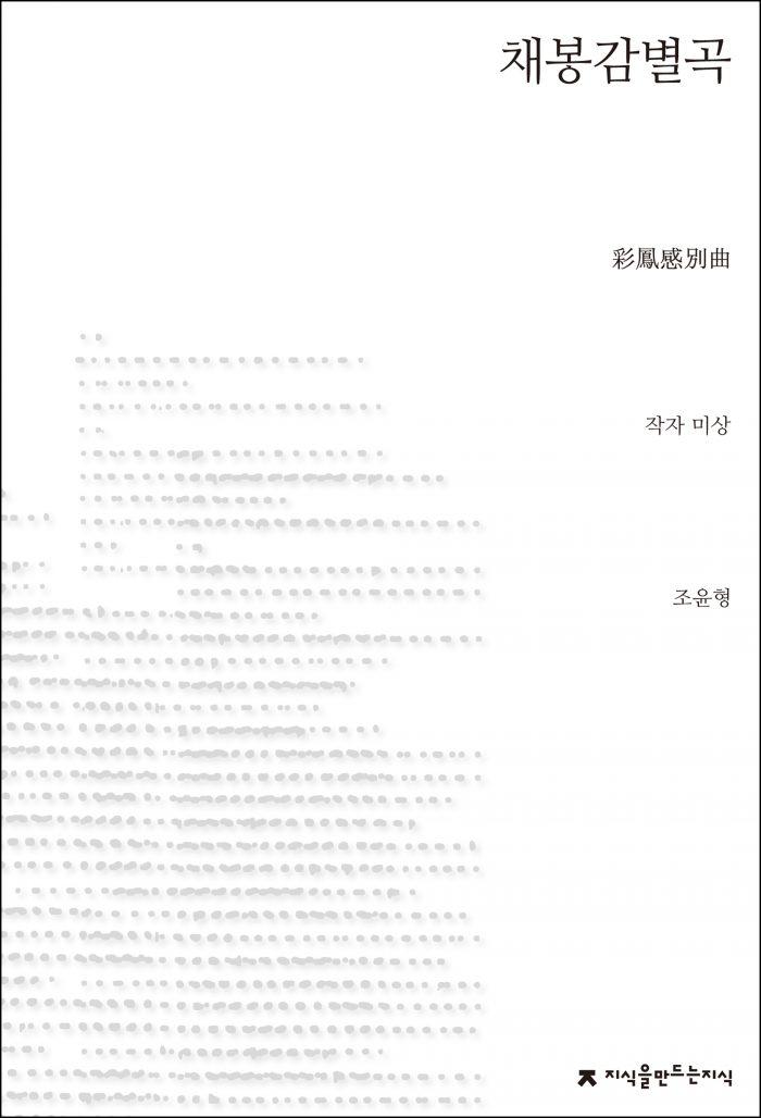 채봉감별곡_표지