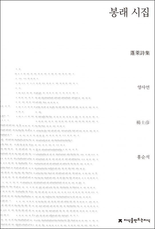 봉래시집_앞표지_1판1쇄_ok_20170131