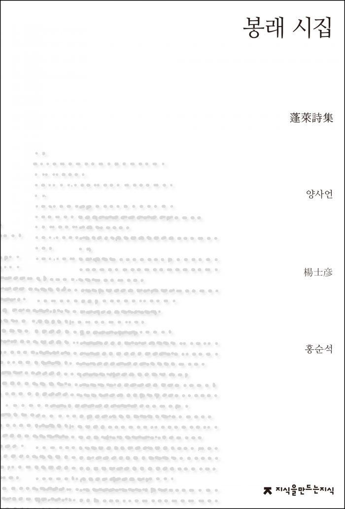 봉래 시집_표지