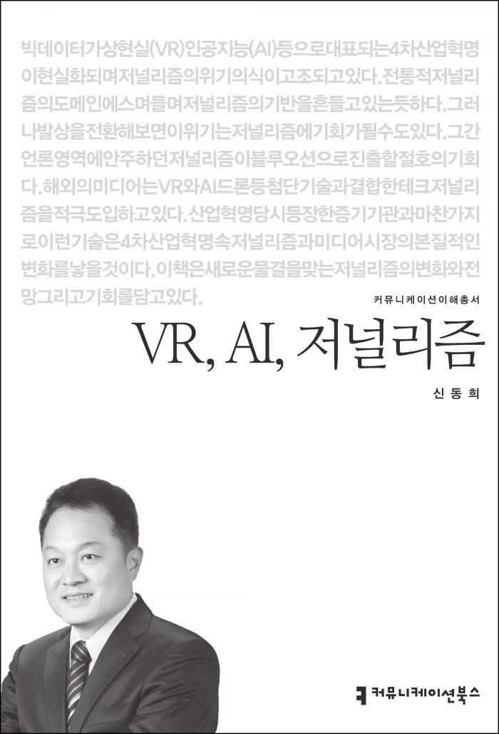 VR,AI,저널리즘_앞표지_초판1쇄_ok_20170410