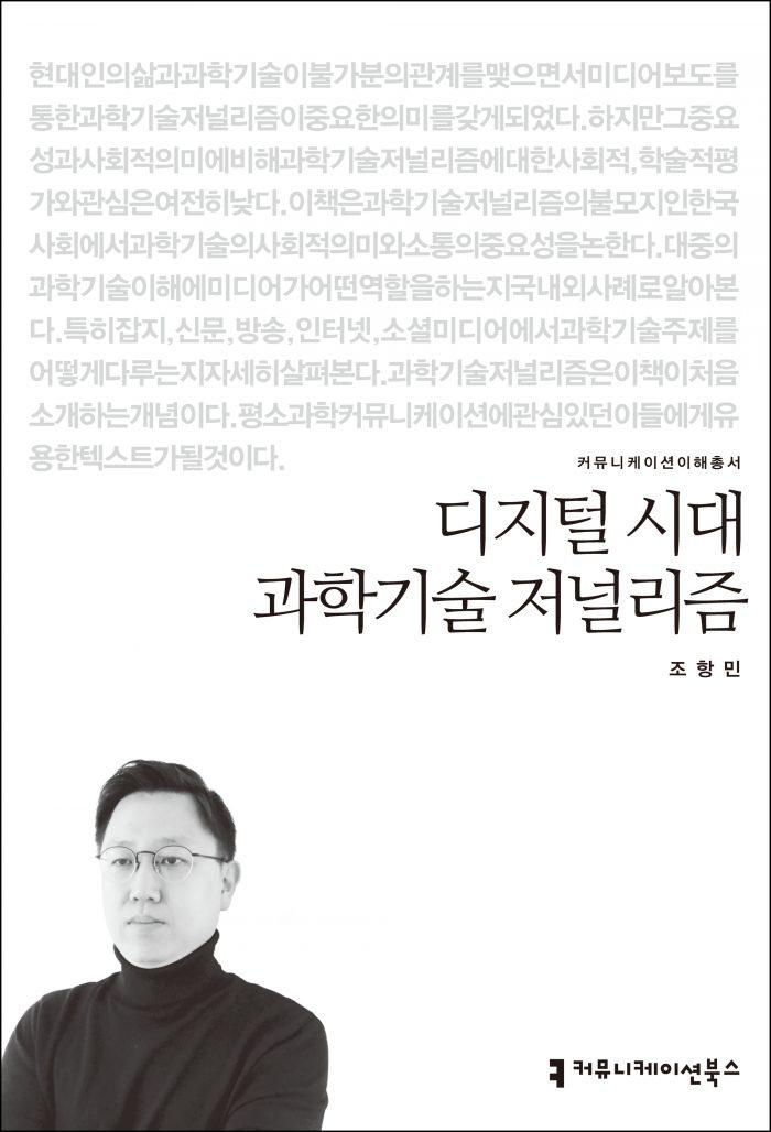 디지털 시대 과학기술 저널리즘_표지