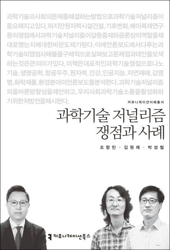 과학기술저널리즘쟁점과사례_앞표지_초판1쇄_ok_20170519