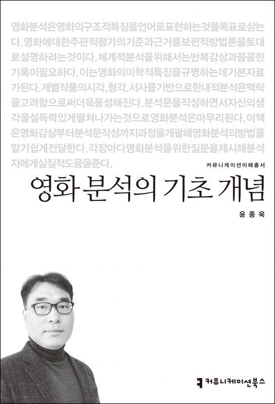영화분석의기초개념_앞표지_초판1쇄_ok_20170522