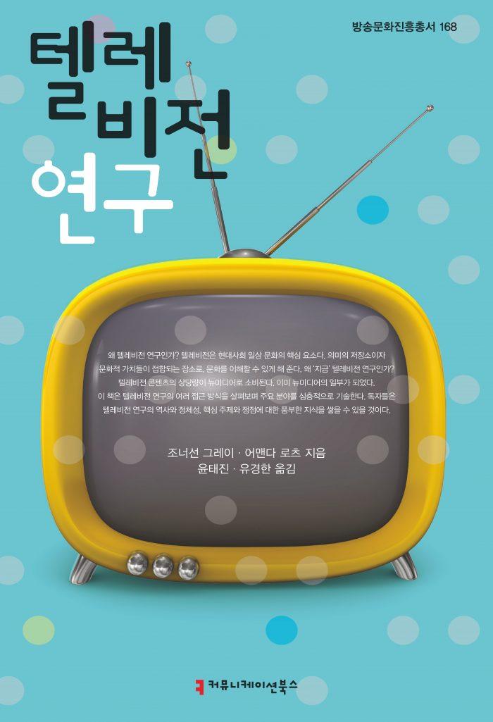 텔레비전 연구_표지
