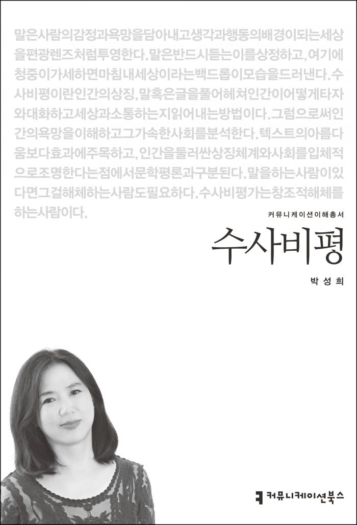 수사비평_표지
