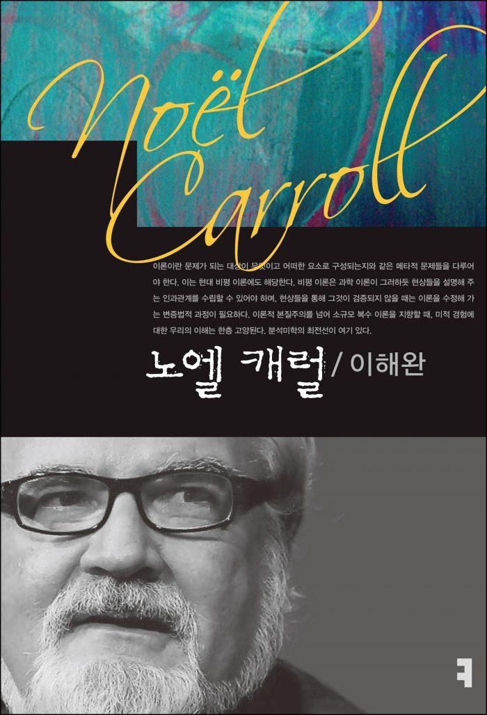 노엘 캐럴_표지