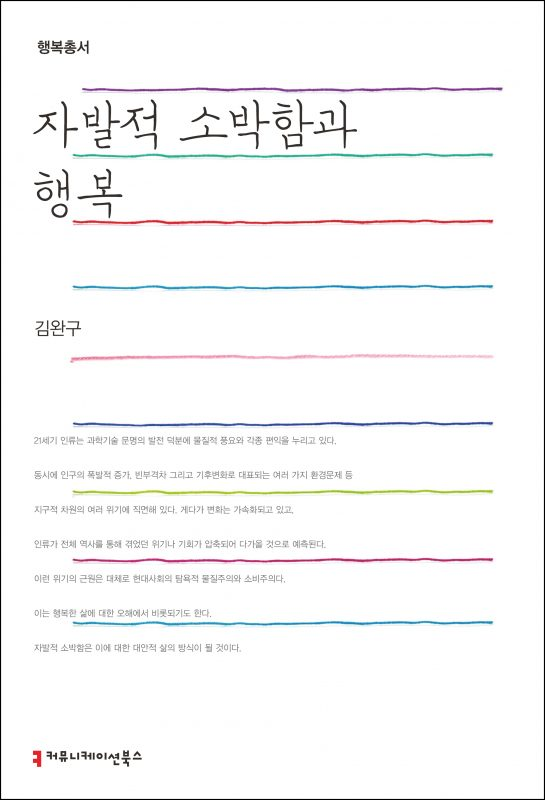 자발적소박함과행복_앞표지_초판1쇄_ok_20170601