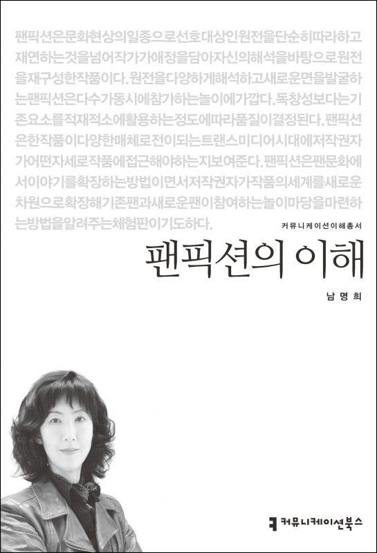 팬픽션의이해_앞표지_초판1쇄_ok_20170619