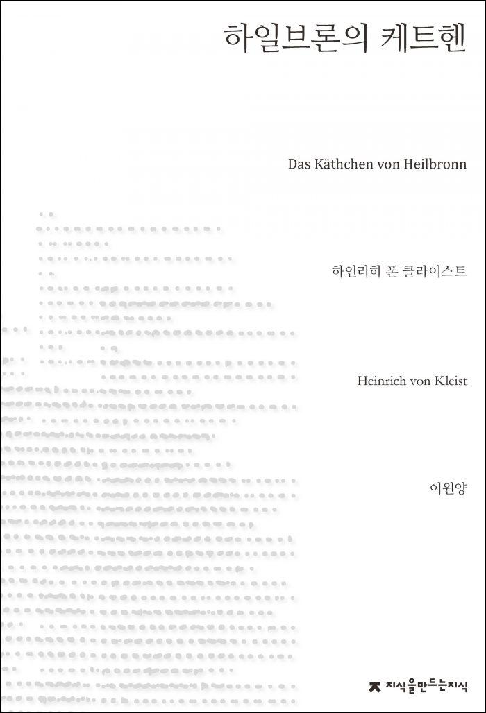 하일브론의 케트헨_표지
