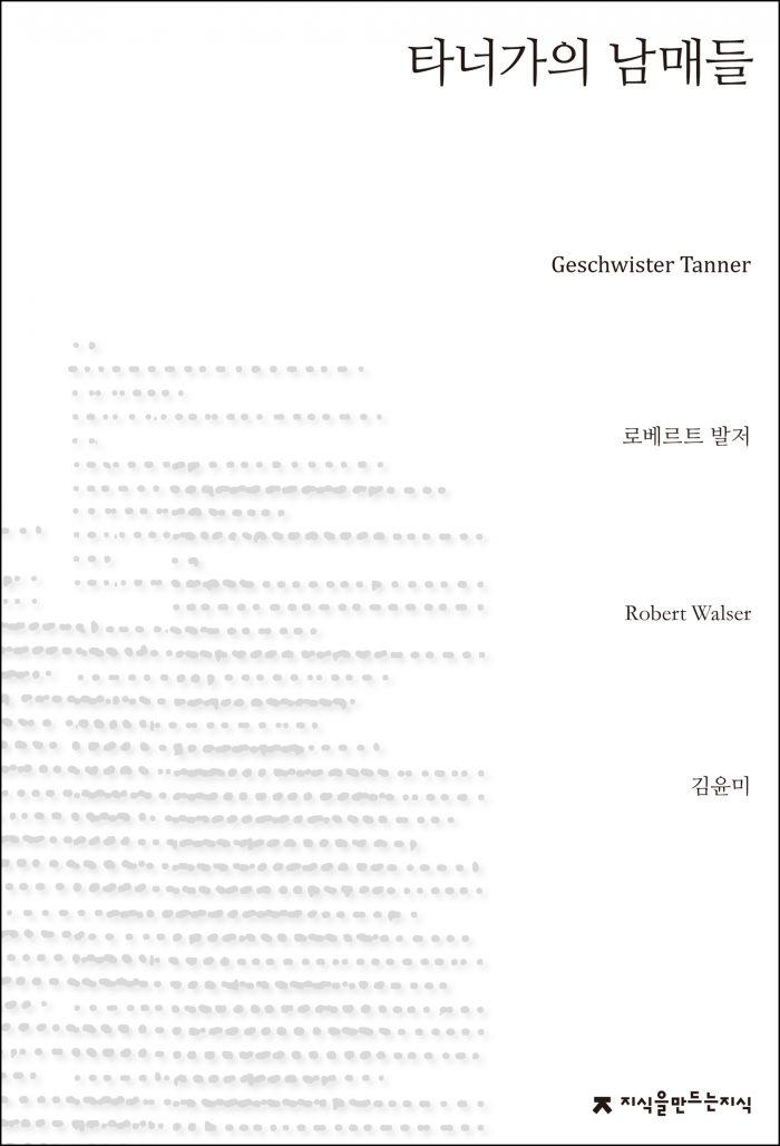 타너가의남매들_앞표지_1판1쇄_ok_20170615