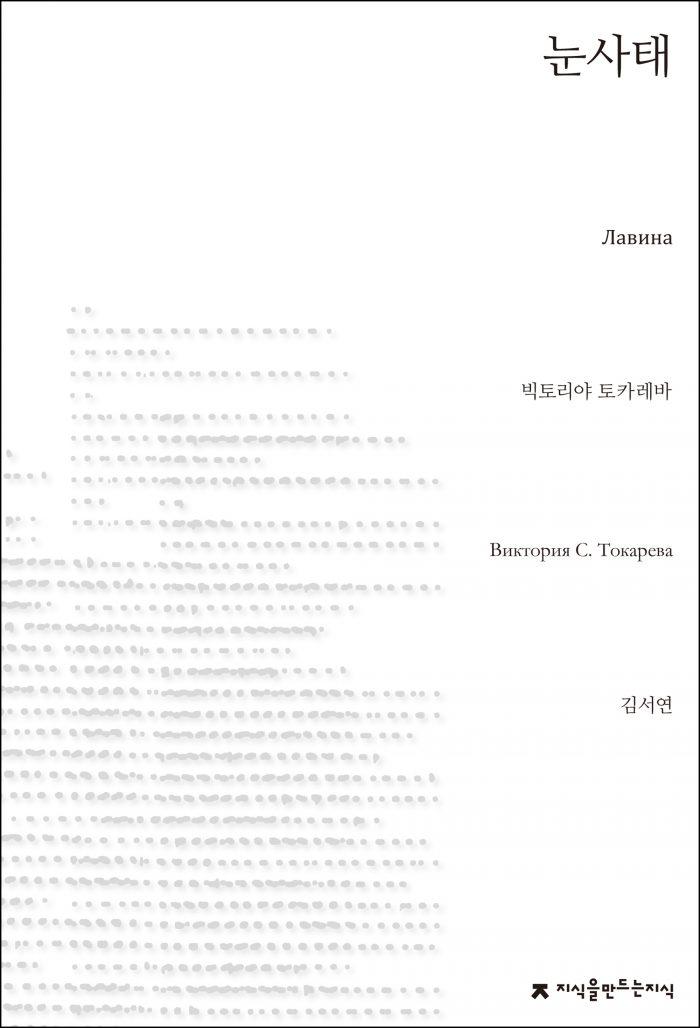 눈사태_표지