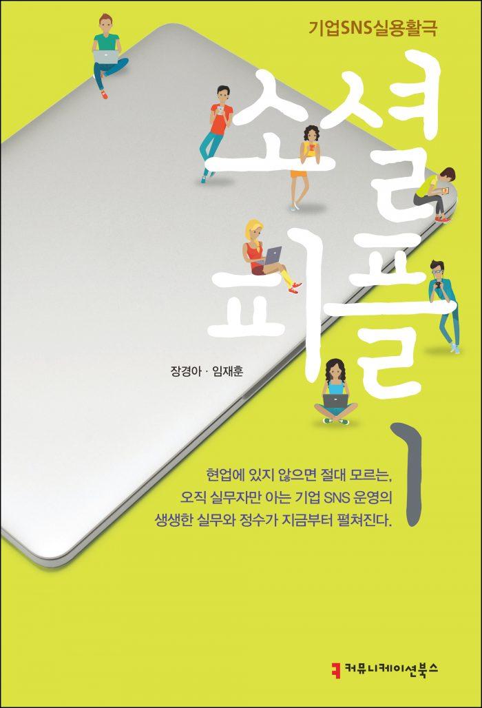 소셜피플1_앞표지_초판1쇄_ok_20170530