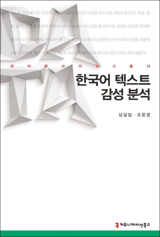 한국어 텍스트 감성 분석 _표지_자켓