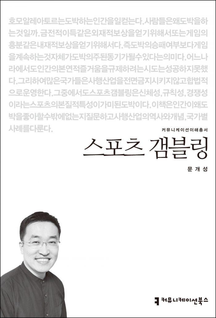 스포츠 갬블링_표지