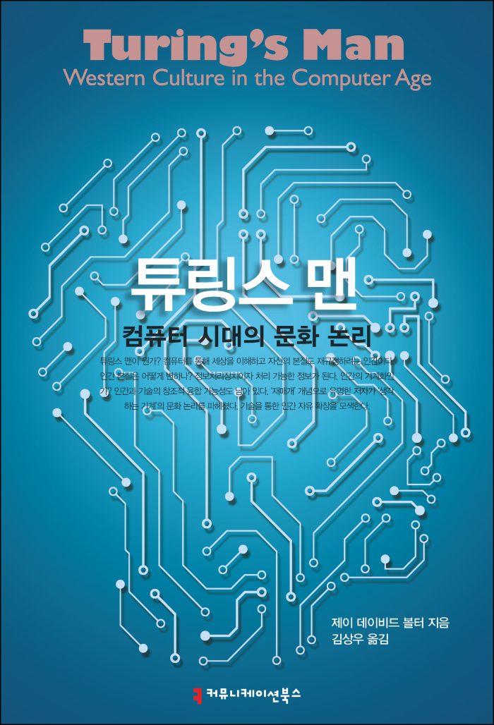 튜링스 맨: 컴퓨터 시대의 문화 논리_표지