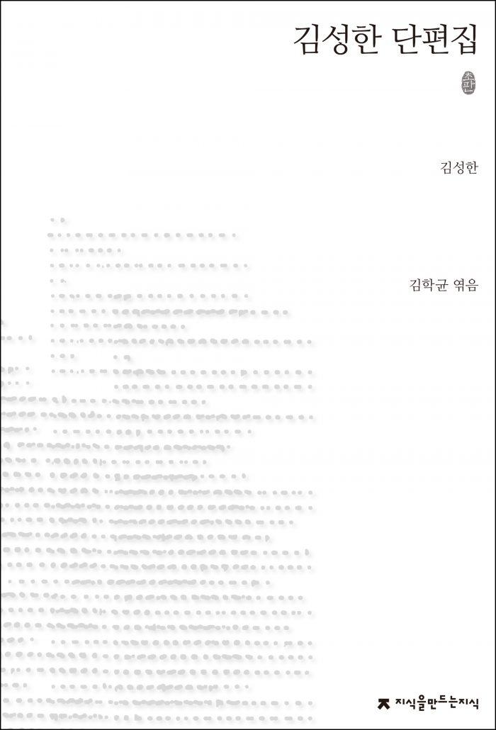 김성한단편집_앞표지_1판1쇄_ok_20170413
