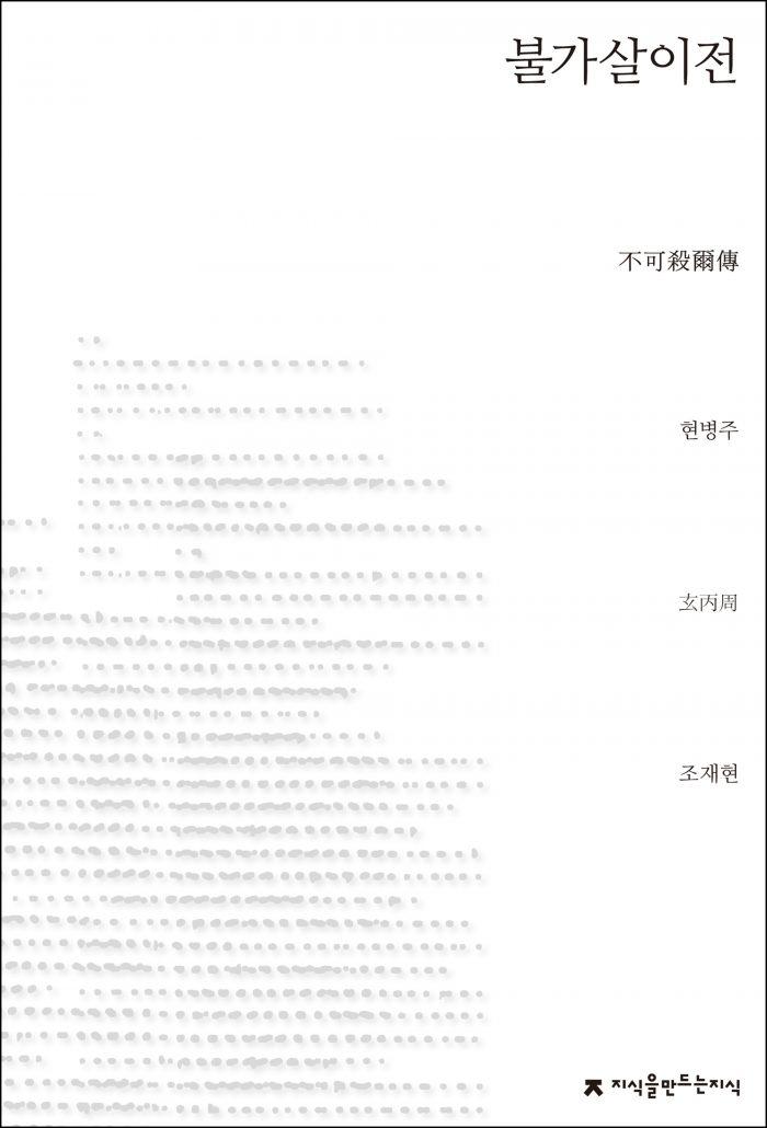 불가살이전_표지