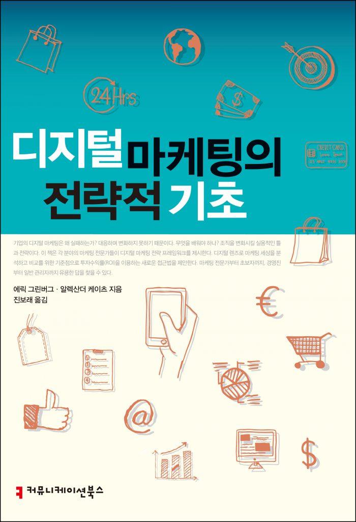 디지털 마케팅의 전략적 기초_표지