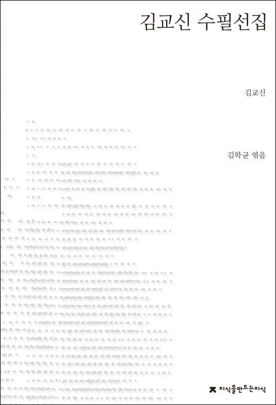 김교신수필선집_앞표지_1판1쇄_ok_20170607