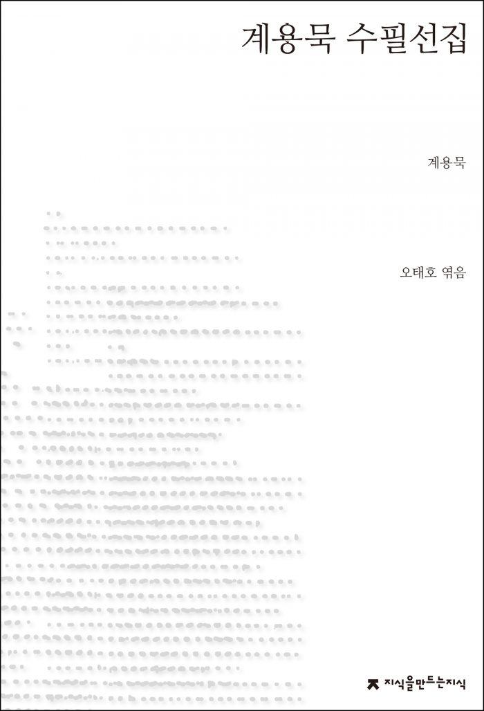 계용묵수필선집_앞표지_1판1쇄_ok_20170607