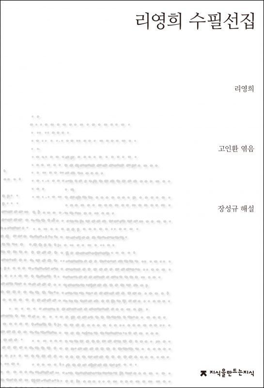 리영희수필선집_표지J_1판1쇄_ok_20170607