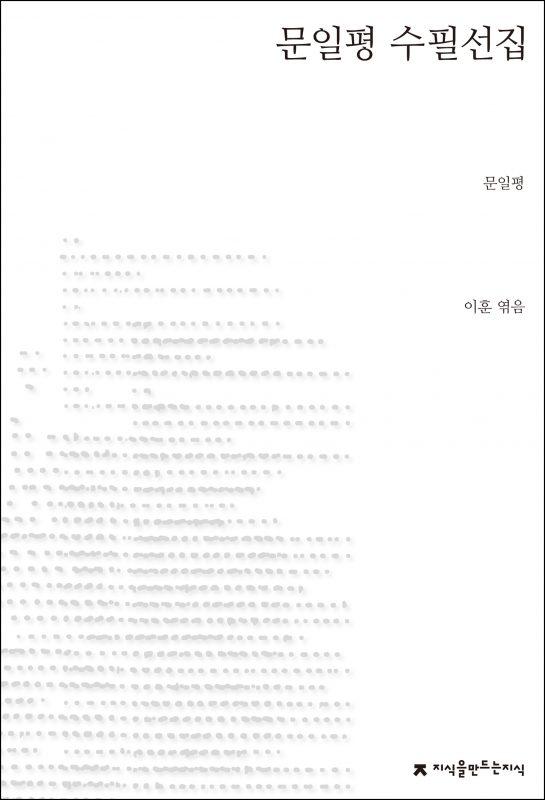 문일평수필선집_표지J_1판1쇄_ok_20170607
