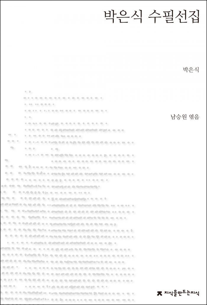박은식수필선집_표지J_1판1쇄_ok_20170607