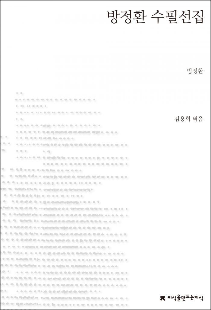 방정환수필선집_표지J_1판1쇄_ok_20170607