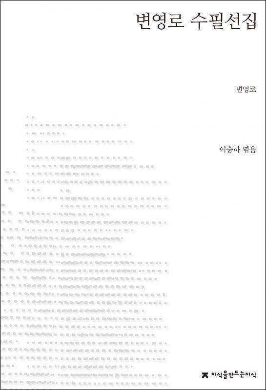 변영로수필선집_표지J_1판1쇄_ok_20170607