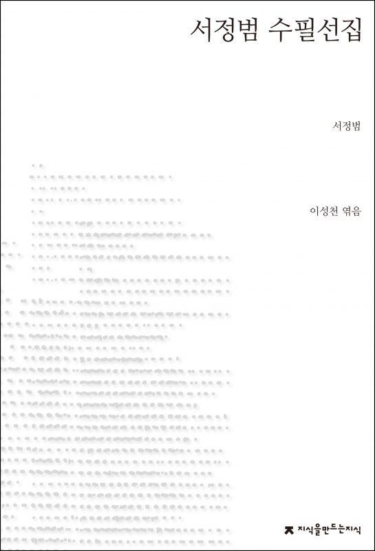 서정범수필선집_표지J_1판1쇄_ok_20170607
