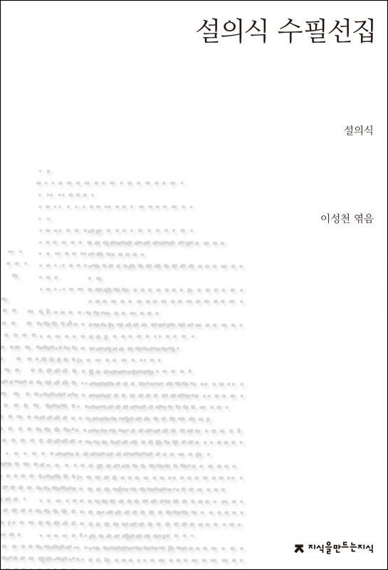 설의식수필선집_표지J_1판1쇄_ok_20170607