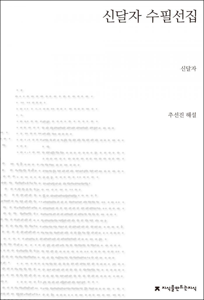 신달자수필선집_표지J_1판1쇄_ok_20170607