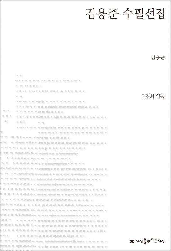 김용준수필선집_표지J_1판1쇄_ok_20170607