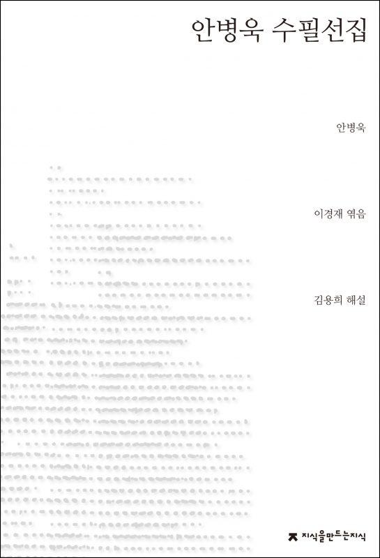안병욱수필선집_표지J_1판1쇄_ok_20170607