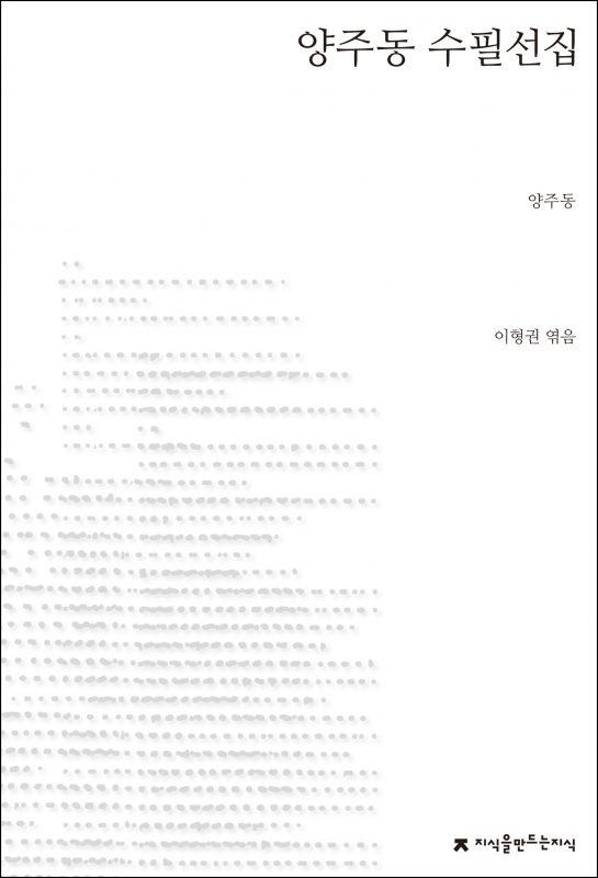 양주동수필선집_표지J_1판1쇄_ok_20170607