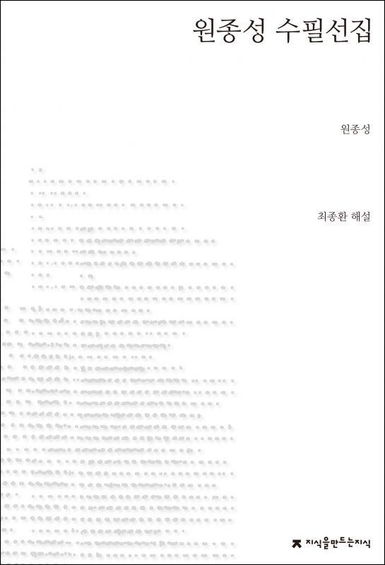 원종성수필선집_표지J_1판1쇄_ok_20170607