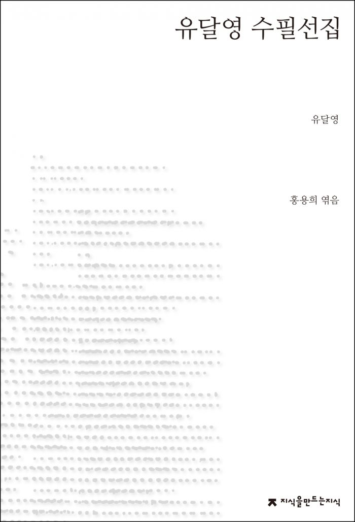 유달영수필선집_표지J_1판1쇄_ok_20170607