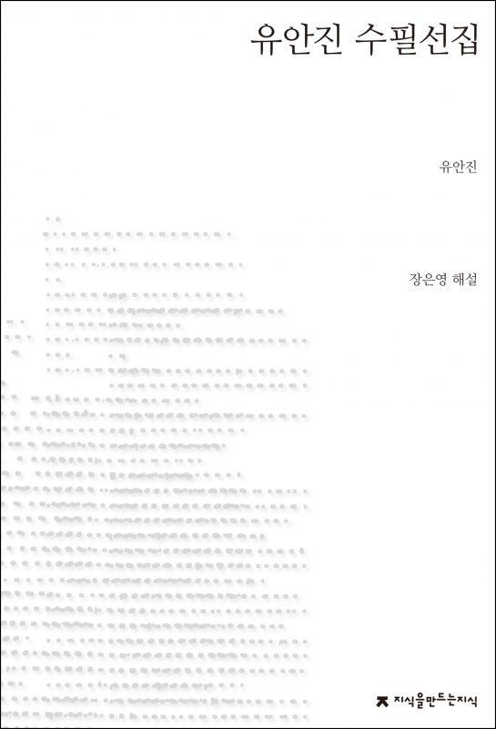 유안진수필선집_표지J_1판1쇄_ok_20170607