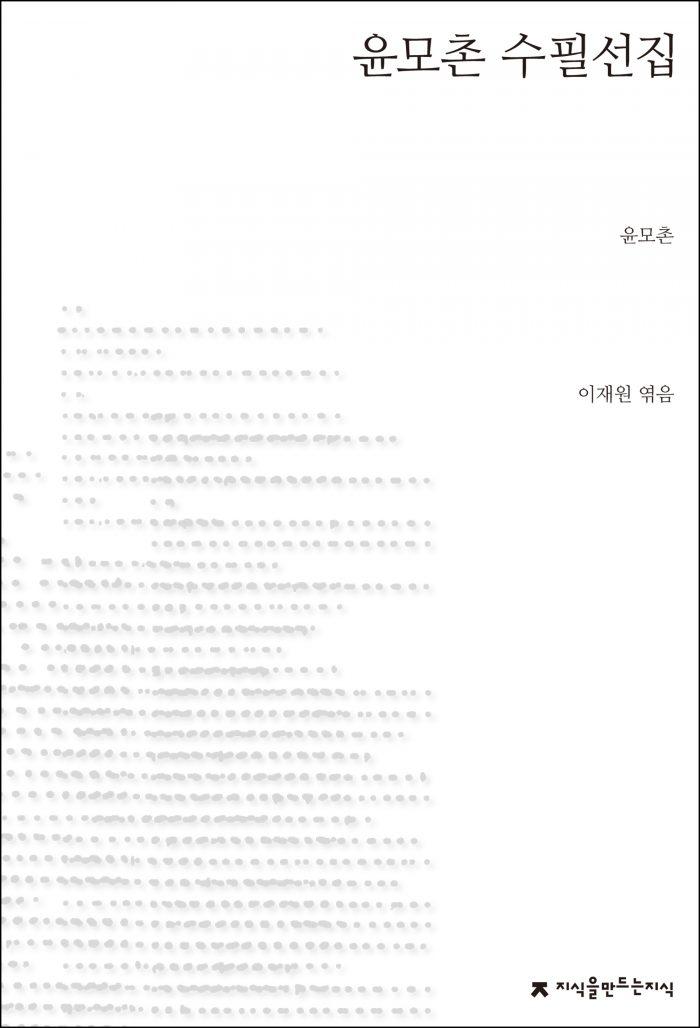 윤모촌수필선집_표지J_1판1쇄_ok_20170607