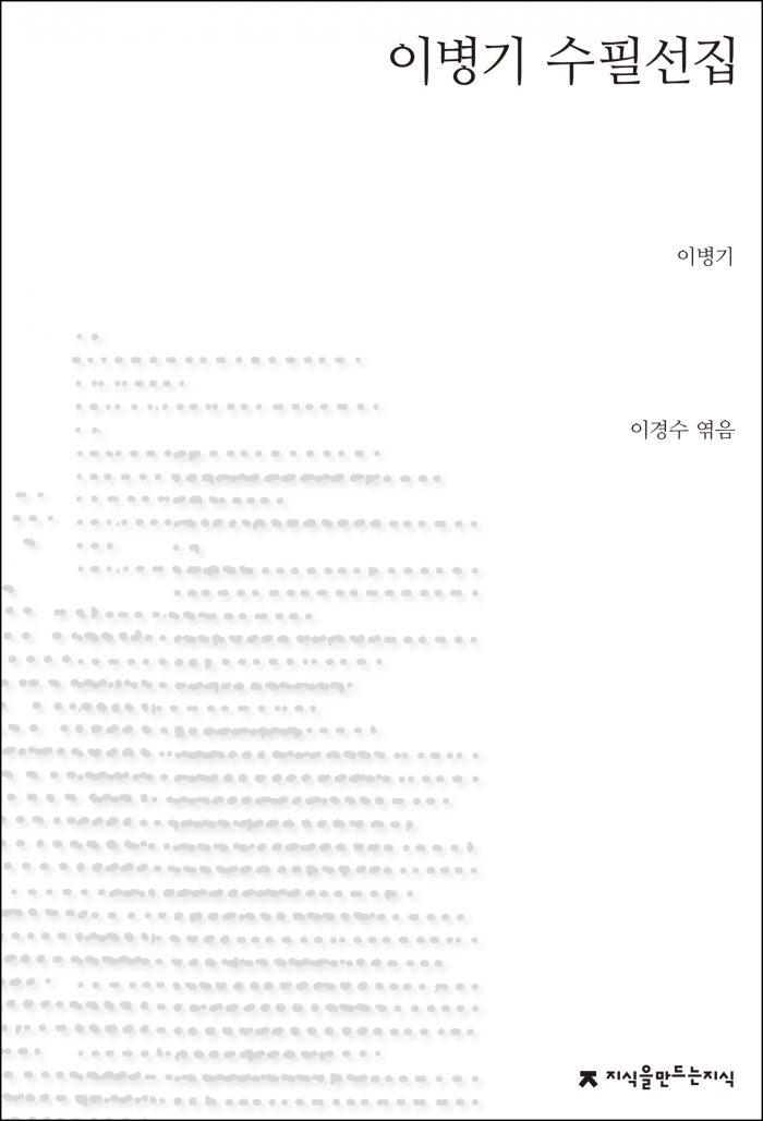 이병기수필선집_표지J_1판1쇄_ok_20170607