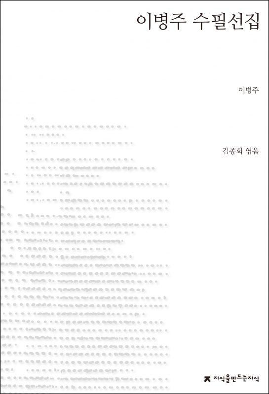 이병주수필선집_표지J_1판1쇄_ok_20170607