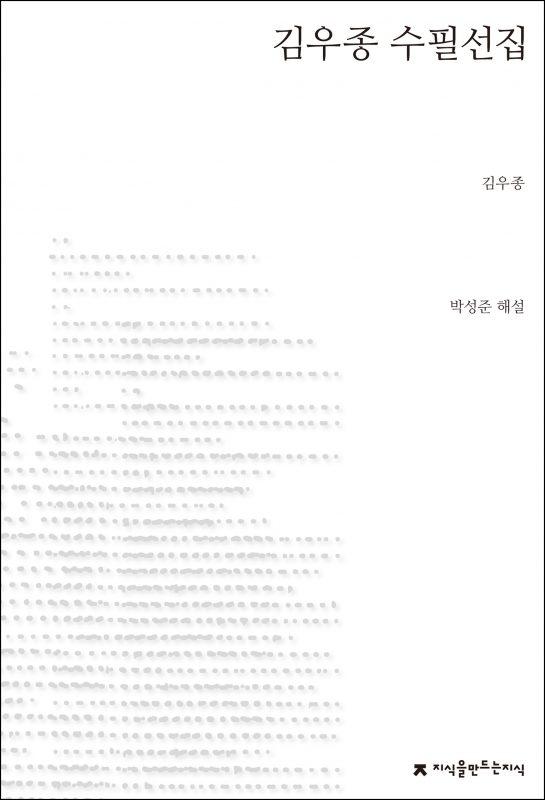 김우종수필선집_표지J_1판1쇄_ok_20170607