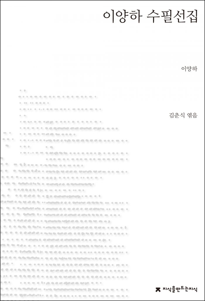 이양하수필선집_표지J_1판1쇄_ok_20170607