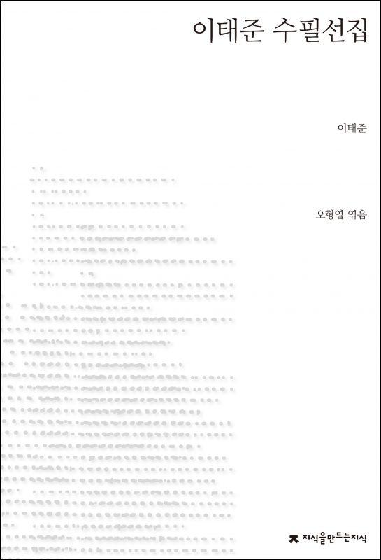이태준수필선집_표지J_1판1쇄_ok_20170607