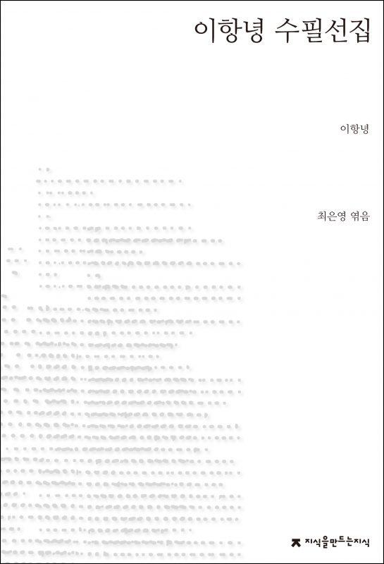 이항녕수필선집_표지J_1판1쇄_ok_20170607