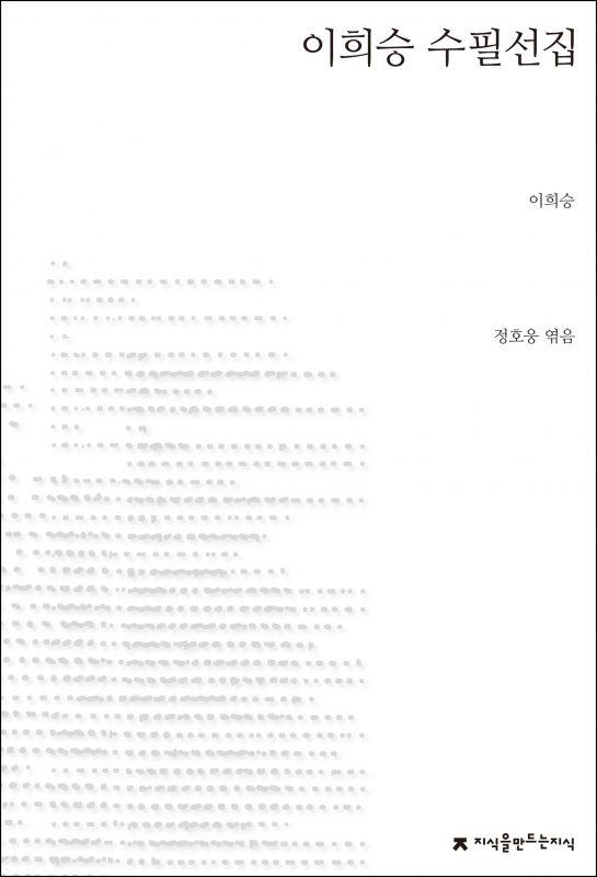 이희승수필선집_표지J_1판1쇄_ok_20170607