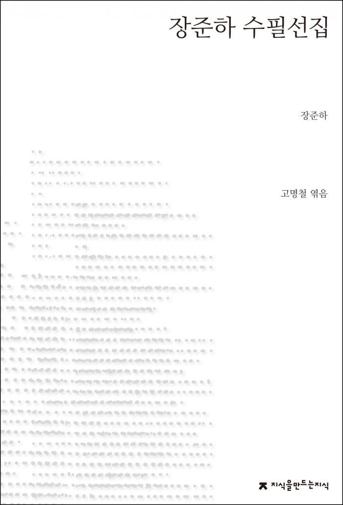 장준하수필선집_표지J_1판1쇄_ok_20170607