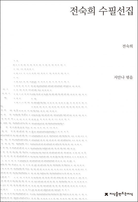 전숙희수필선집_표지J_1판1쇄_ok_20170607