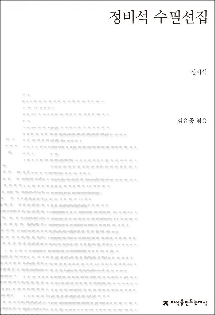 정비석수필선집_표지J_1판1쇄_ok_20170607
